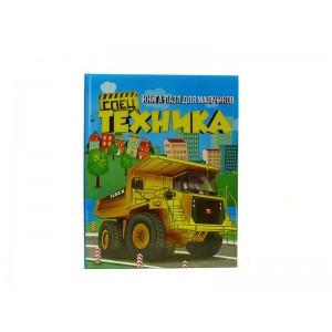 КНИГА-ПАЗЛ СПЕЦТЕХНИКА 19851